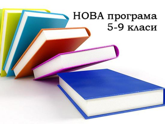 Картинки по запросу навчальні програми 5-9 класи