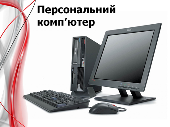 Картинки по запросу 5 клас складові комп'ютера та їх призначення